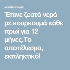 Έπινε ζεστό νερό με κουρκουμά κάθε πρωί για 12 μήνες.Το αποτέλεσμα, εκπληκτικό! Health And Beauty, Health And Wellness, Health Tips, Health Fitness, Herbal Remedies For Depression, Natural Remedies For Heartburn, Natural Home Remedies, Mousse, Italia