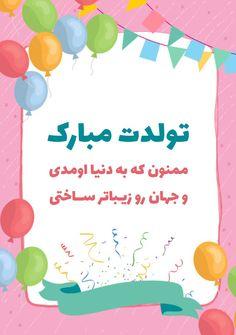 کارت پستال تولدت مبارک، ممنون که به دنیا اومدی و جهان رو زیـباتر ســاختی - تولدت مبارک - بی کلام