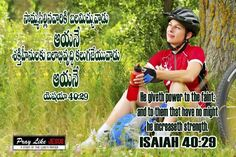 Bible Qoutes, Bible Verses, Jesus Christ Quotes, Gods Grace, Christian Inspiration, Telugu, Prayers, Lord, Relationship