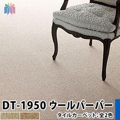 DT-1950 【ウールバーバー】 サンゲツ タイルカーペット