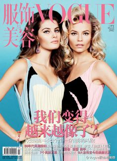 Love this cover!  Natasha Poly and Isabeli Fontana are Prada beauties for the March cover of Vogue China, shot by Inez van Lamsweerde and Vinoodh Matadin.