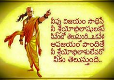 m Telugu Inspirational Quotes, Morning Inspirational Quotes, Good Morning Quotes, Motivational Quotes, Best Quotes, Love Quotes, Chanakya Quotes, Swami Vivekananda Quotes, Failure Quotes