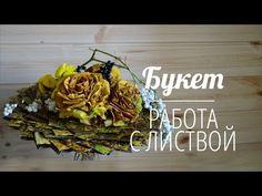 Флористика Каркас из листьев   Розы из листьев   Букет на каркасе - работа с листвой. - YouTube