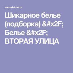 Шикарное белье (подборка) / Белье / ВТОРАЯ УЛИЦА