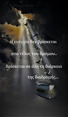 Greek Quotes, Life Is Good, Me Quotes, Meant To Be, Lyrics, Letters, Inspire, Wallpapers, Memories