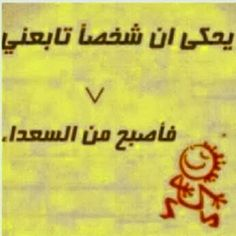 حلوه الثقه بالنفس تابعوني Funny Quotes Just Smile Arabic Words