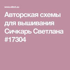 Авторская схемы для вышивания Сичкарь Светлана #17304