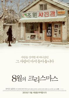 Christmas In August 八月照相館 by Hur Jin-Ho Graphic Prints, Graphic Design, Beautiful Posters, Cinema Movies, Ang Lee, Cinematography, Illustrations Posters, Advertising, History