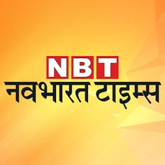 Book classified ads for Navbharat Times over the Internet at no extra costs. Avail of discount packages, exclusive offers & complimentary language translation!