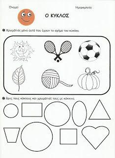 Ελένη Μαμανού: Φύλλα Εργασίας με τα Σχήματα