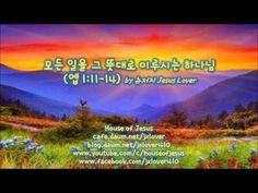 [외부설교] 모든 일을 그 뜻대로 이루시는 하나님 (엡 1:11-14) by 뉴저지 Jesus Lover