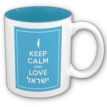For the political action committee wonks: no matter if you are AIPAC or JStreet, hopefully we can all agree to Keep Calm and Love Israel.  The 11oz ceramic mug is dishwasher and microwave safe. For Yom Haatzmaut (Israel Independence Day) and all year long.