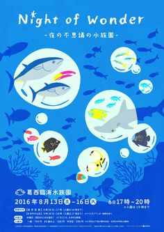 The sea animals unify the poster Dm Poster, Poster Layout, Buch Design, Design Art, Japanese Poster Design, School Posters, Japan Design, Grafik Design, Illustrations And Posters