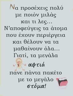 Greek Quotes, Wise Quotes, Words Quotes, Sayings, So True, Better Life, Psychology, Clever, Thoughts