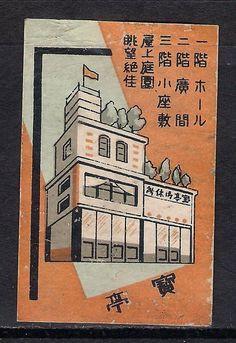 OLD MATCHBOX LABEL BOX SIZE JAPAN BUILDING