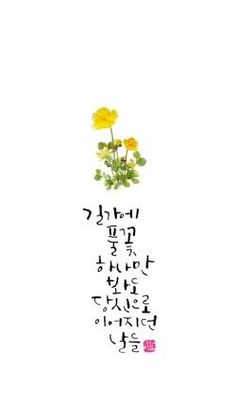 Korean Writing, Korean Quotes, Caligraphy, Watercolor Cards, Ink Painting, Wise Quotes, Flower Crafts, Sumi Ink, Cool Words
