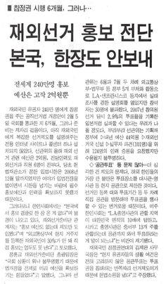 재외선거 홍보 전단 본국, 한장도 안보내