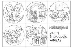 Los Niños: ΔΗΜΙΟΥΡΓΙΑ ΑΦΙΣΑΣ για τα ΔΙΚΑΙΩΜΑΤΑ ΤΩΝ ΠΑΙΔΙΩΝ International Day Of Peace, Children, Kids, Education, Comics, School, Fall, Blog, 24 October