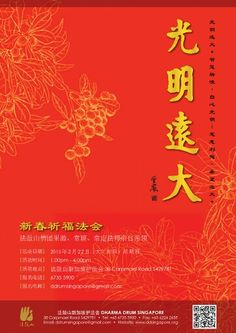 Buddhist event during Lunar New Year. Dharma Drum Singapore located at 38 Carpmael Road Singapore 429781. Tel: 67355900