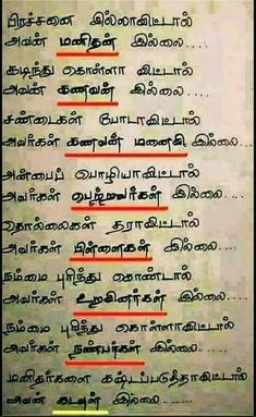 Trendy Motivational Quotes For Life Happiness In Tamil Karma Quotes, True Quotes, Words Quotes, Tamil Motivational Quotes, Tamil Love Quotes, Inspirational Quotes, Good Thoughts Quotes, Good Life Quotes, Family Time Quotes