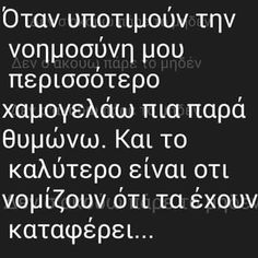 Αστους να νομίζουν .. Me Quotes, Motivational Quotes, Greek Quotes, Picture Quotes, Life Is Good, Wisdom, Thoughts, Feelings, Sayings