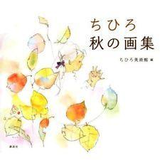 Chihiro Iwasaki (1918-1974)   Japanese artist and illustrator