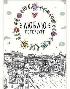 «Открытка Санкт-Петербург: Люблю Петербург, Фонтанка» интернет магазин Bookvoed