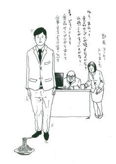 サラリーマン山崎シゲル vol.3