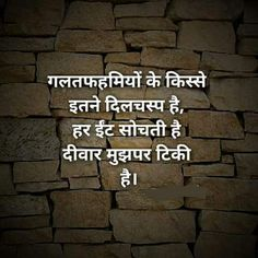 572 Best Hindi Quotes Images In 2019 Hindi Qoutes Manager Quotes