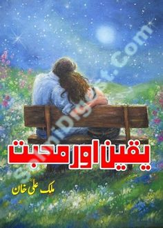 Yaqeen Aur Mohabbat is an Urdu Romantic Novel written by Malik Ali Khan about a boy who found his true love in strange circumstances. Free Books To Read, Books To Read Online, Reading Online, Book Names, Quotes From Novels, Urdu Novels, Romantic Love, Love Affair, True Love