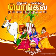 Pongal greetings in tamil Happy Pongal In Tamil, Pongal Wishes In Tamil, Tamil Greetings, Pongal Festival Images, Pongal Images, Beautiful Rangoli Designs, Kolam Designs, Pongal Greeting Cards, Sankranthi Festival