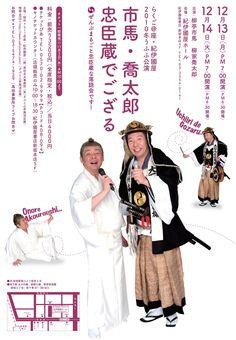 らくご@座・紀伊国屋 2010冬うふふ公演  市馬・喬太郎 忠臣蔵でござる