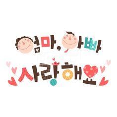 유토이미지 - 스톡 이미지, 사진, 일러스트, 벡터, 웹디자인. 이미지 사이트 Korean Image, Diy And Crafts, Arts And Crafts, Korean Quotes, Learn Korean, Typography, Lettering, Korean Language, Pictogram