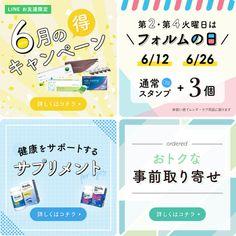 helvetica_neueさんの事例・実績・提案 - LINE「 リッチメッセージ」の「リンクバナー」の依頼 | はじめまして、hel... | クラウドソーシング「ランサーズ」 Cute Banners, Baby Banners, Web Design, Graph Design, Sale Banner, Web Banner, Dm Poster, Japan Graphic Design, Design Campaign