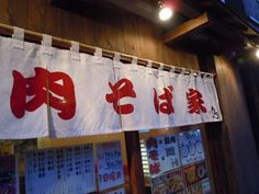 肉そば家 笑梟 Fukuro in Nishishinjuku  http://noreason-hiroshi.blogspot.jp/2012/04/fukuro-in-nishishinjuku.html