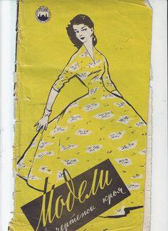 from Russia: patterns, clothing patterns, 1958 - SSvetLanaV - Веб-альбомы Picasa