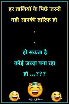 Jokes Quotes, Memes, Fun Buns, Funny Jokes In Hindi, Photo Quotes, Good Morning Quotes, Famous Quotes, Funny Photos, Desi