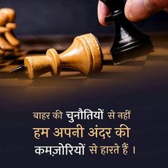 good morning quotes in hindi \ good morning + good morning quotes + good morning quotes inspirational + good morning quotes for him + good morning beautiful + good morning wishes + good morning images + good morning quotes in hindi Chankya Quotes Hindi, Motivational Thoughts In Hindi, Powerful Motivational Quotes, Hindi Good Morning Quotes, Hindi Words, Good Thoughts Quotes, Inspirational Quotes Pictures, Good Night Quotes, Motivational Posters