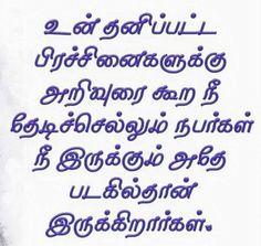 best tamil quotes images quotes life quotes unique quotes