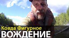Ковда Фигурное вождение   Беломорские приключения 2016   Приключения на ...