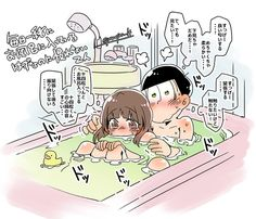 pixiv is an illustration community service where you can post and enjoy creative work. A large variety of work is uploaded, and user-organized contests are frequently held as well. Bts Chibi, Anime Chibi, Kawaii Anime, Cute Anime Guys, Anime Love, Osomatsu San Doujinshi, Chill Room, I Ship It, Ichimatsu