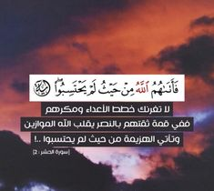 Islamic Phrases, Islamic Quotes, Quran Quotes Inspirational, Motivational Quotes, Allah, Quran Book, Coran Islam, Noble Quran, How To Write Calligraphy