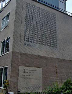 """Concrete Poem"" (具体詩) by Niikuni Seiichi on a building in Leiden, the Netherlands.    川 kawa ~ river  州 sasu ~ sandbank"
