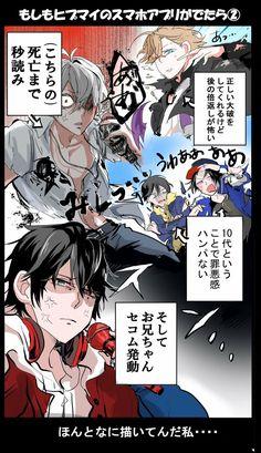 さやか(tnprykmr35)のお気に入り - ツイセーブ Otaku, Rap Battle, Dark Anime, Shounen Ai, Anime Style, Character Art, Division, Manga, Geek Stuff