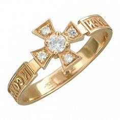 "Золотое кольцо №008 ""Спаси и сохрани"""
