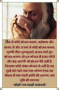 best Osho Quotes Love, Osho Love, Chankya Quotes Hindi, Quotations, Me Quotes, Motivational Quotes, Qoutes, Spiritual Messages, Spiritual Quotes