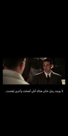 لكم حرية التعبير Arabic Quotes Love Words Amazing Quotes