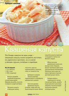 Diabetic Recipes, Healthy Recipes, Cabbage, Tasty, Meals, Canning, Fruit, Food, Canning Vegetables