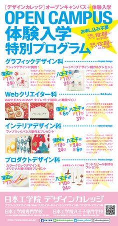 Illustrator YoshimiOHTANI, 日本工学院専門学校 オープンキャンパス+体験入学...
