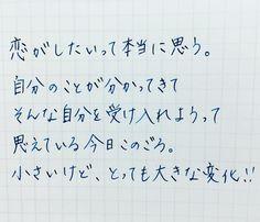 いいね!24件、コメント3件 ― yui3yui3さん(@yui3yui3yui3yui3)のInstagramアカウント: 「#手書き#手書きツイート #手書きつぶやき #手書きツイートしてる人と繋がりたい #美文字 #ペン字 #ペン習字 #万年筆 #恋がしたい #恋愛下手 #硬筆 #美文字になりたい」 Japanese Handwriting, Favorite Quotes, Math, Words, Instagram, Mathematics, Math Resources, Early Math, Horse